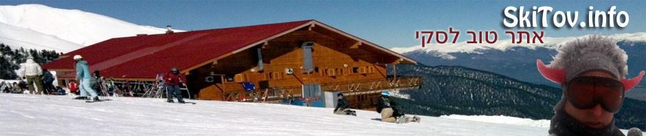 סקי טוב – אתר טוב לסקי